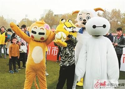 徐州举行首届足球嘉年华 2000余名市民参与