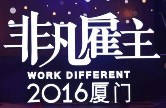 """功夫动漫获""""猎聘""""2016年福建""""新锐非凡雇主"""""""