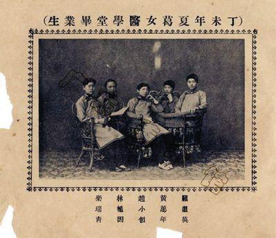 1907年夏葛女医学堂的毕业生合照。