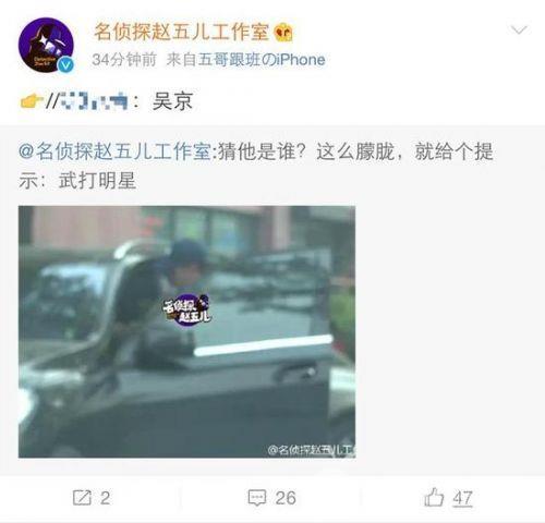 疑似吴京出轨现场图曝光