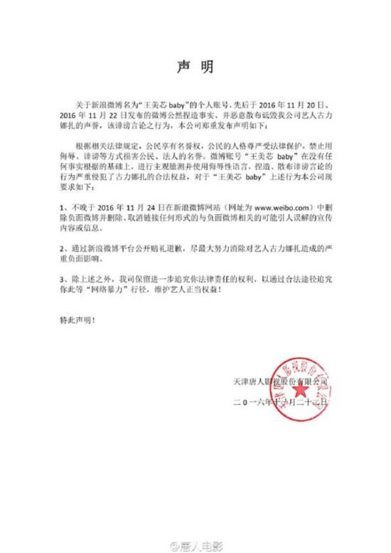 唐人向娜扎黑粉发声明 要求公开赔礼道歉