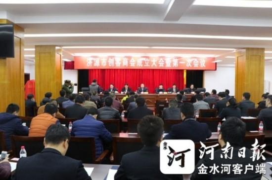 济源成立河南首家地市级创客商会