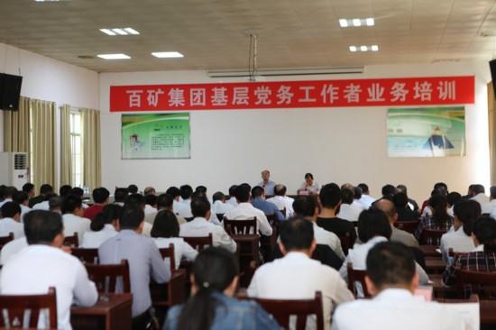 百礦集團公司舉辦黨務工作者業務培訓班