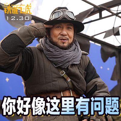 """88张表情包升级 成龙领衔""""四大天王""""聚首图片"""