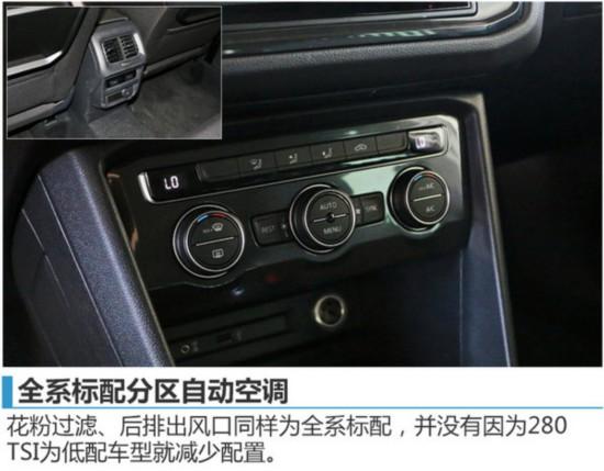 大众进口全新Tiguan正式上市 售26.28万起-图7