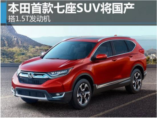 本田首款七座SUV将国产 搭1.5T发动机-图1