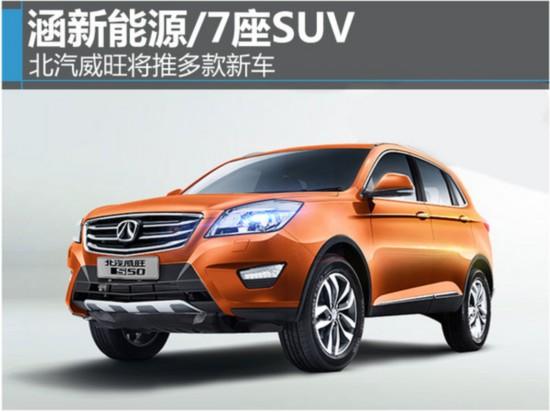 北汽威旺将推多款新车 涵新能源/7座SUV-图1