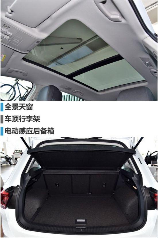 大众进口全新Tiguan正式上市 售26.28万起-图6