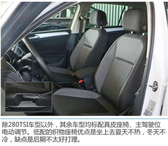 大众进口全新Tiguan正式上市 售26.28万起-图4