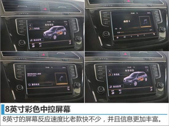 大众进口全新Tiguan正式上市 售26.28万起-图9