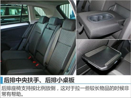 大众进口全新Tiguan正式上市 售26.28万起-图5