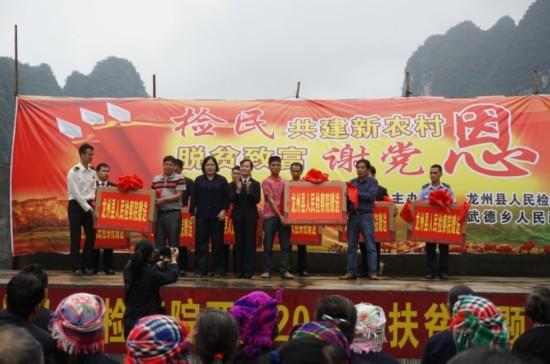 龙州县人民检察院2016年扶贫主题日活动