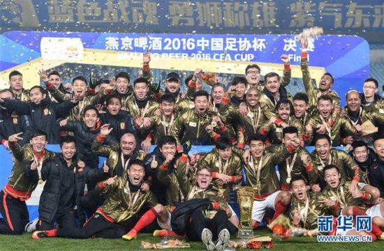 广州恒大淘宝队夺得足协杯冠军