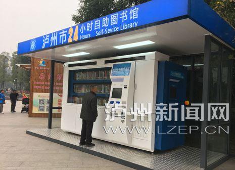 市民在江阳公园24小时自助图书馆前了解情况