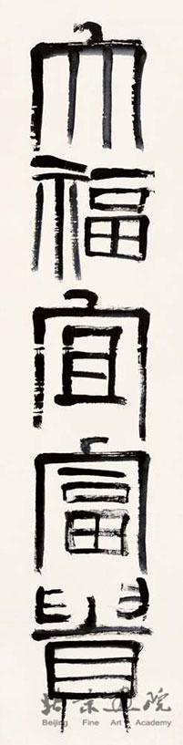 齐白石  篆书 五言联
