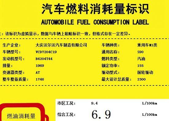 国产沃尔沃S90动力曝光 12月公布预售价格