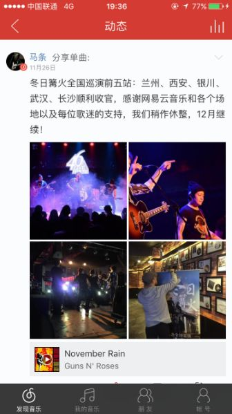 马条巡演前五站收官 在网易云音乐发动态感谢歌迷