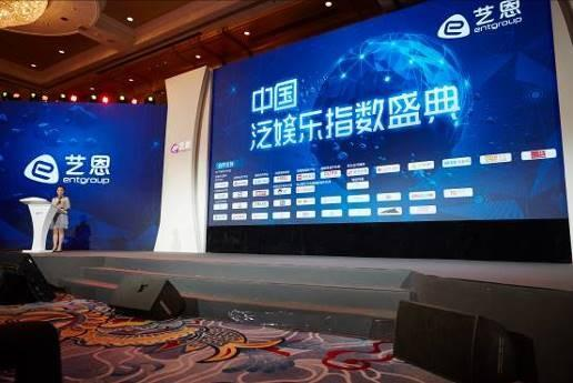 多维度泛娱乐化 芒果娱乐获中国泛娱乐指数盛典