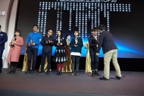 多维度泛娱乐化 芒果娱乐获中国文娱创新企业奖