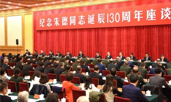 中共中央举行纪念朱德同志诞辰130周年座谈会 习近平发表重要讲话