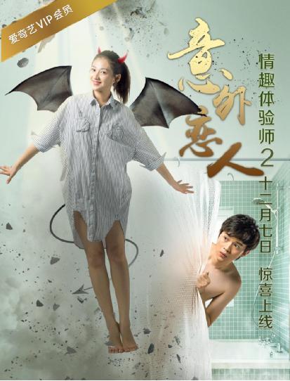 《意外恋人》定档12月7日 奇趣海报惊喜曝光
