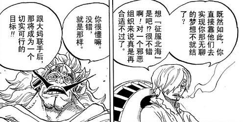 海贼王漫画大妈篇v漫画预测849话山治婚礼的重关羽漫画图片
