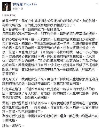 林宥嘉求婚丁文琪成功 女方或带他走出邓紫棋感情阴影