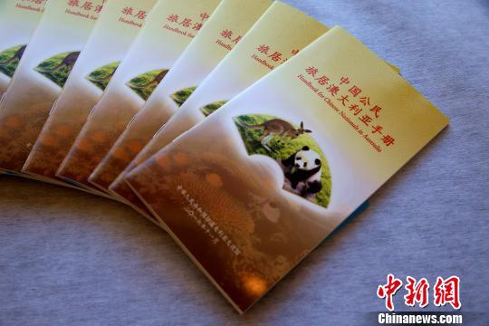 现场摆放的《中国公民旅居澳大利亚手册》。 赖海隆 摄