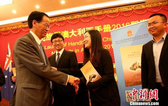 成竞业向在澳中资机构、华人华侨社团、中国留学生代表赠送《中国公民旅居澳大利亚手册》。 赖海隆 摄