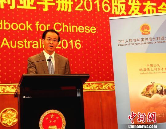 在澳中国公民一年内死亡58人驻澳大使吁国民加强安全意识