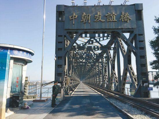 钢的桥:沟通历史与现实的鸭绿江中朝友谊桥