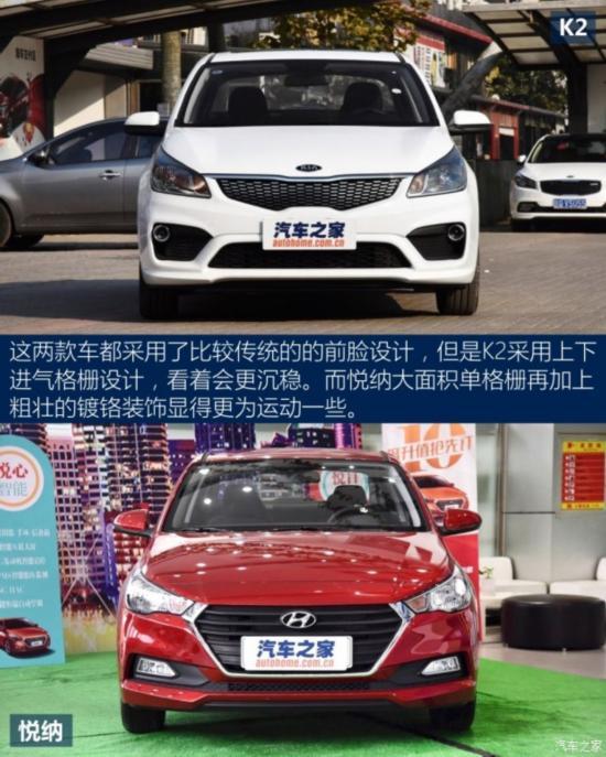 北京现代 悦纳 2016款 1.4L 自动炫酷版GLS