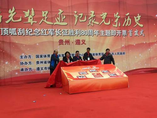 纪念长征胜利80周年主题即开票首发式走进贵州