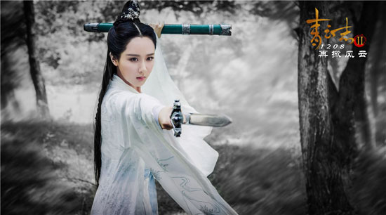 杨紫饰陆雪琪