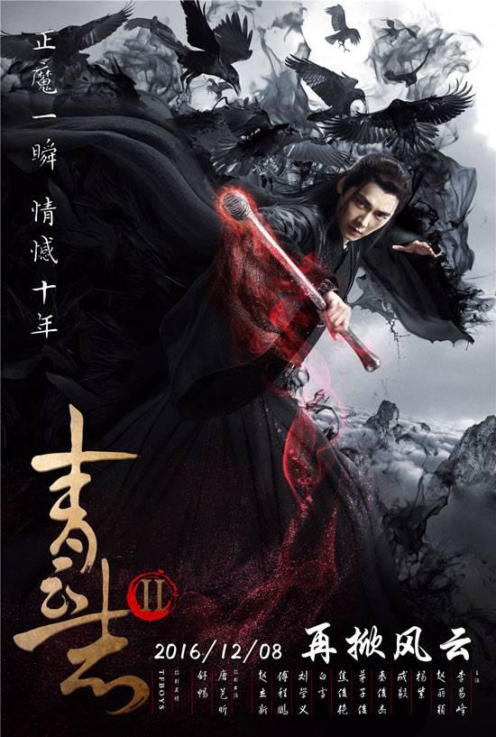 《青云志2》定档12月8日 李易峰赵丽颖续写前作命运或逆转