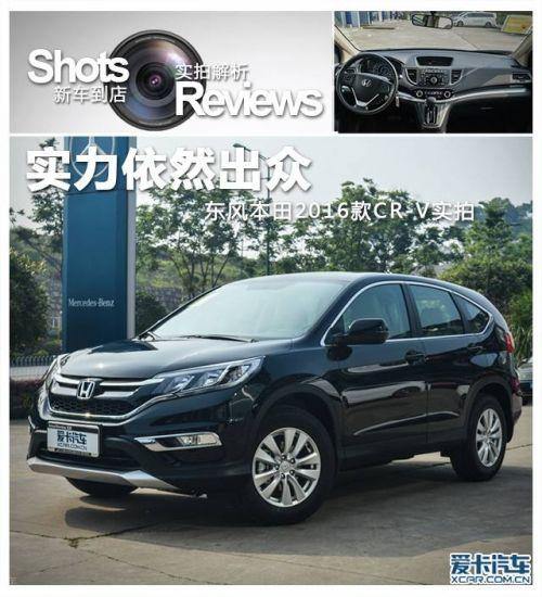 紧凑SUV风向标 东风本田2016款CR-V评测