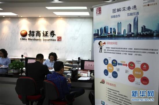 沪深港三地证券市场实现联通