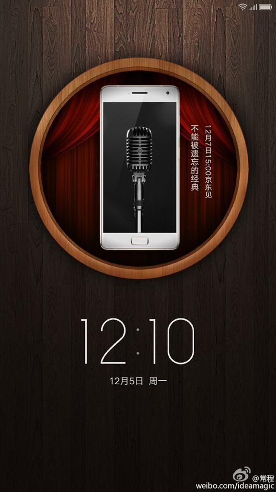常程透露ZUK新品发布会时间:12月7日(图片来自于weibo)
