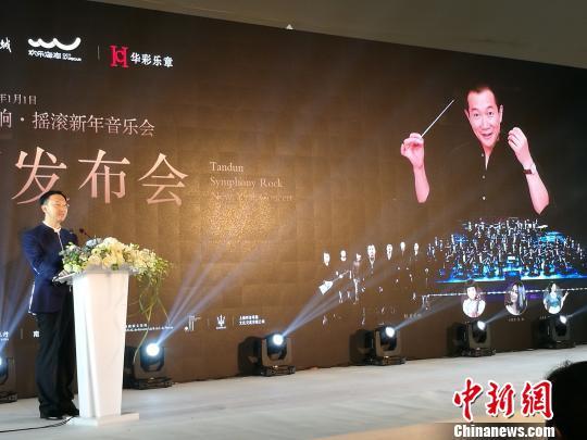 古典对话摇滚谭盾交响・摇滚新年音乐会将在深圳举行