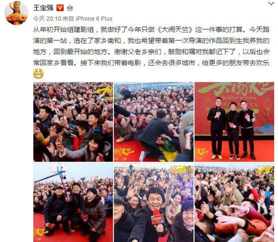 王宝强回家乡宣传新电影获追捧 与父母合影画面感人