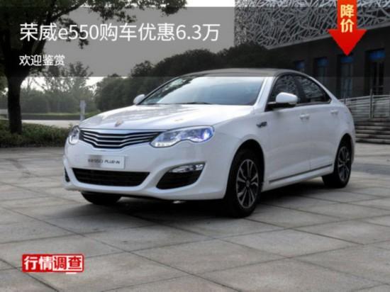 荣威e550提供试乘试驾 购车优惠6.3万-图1