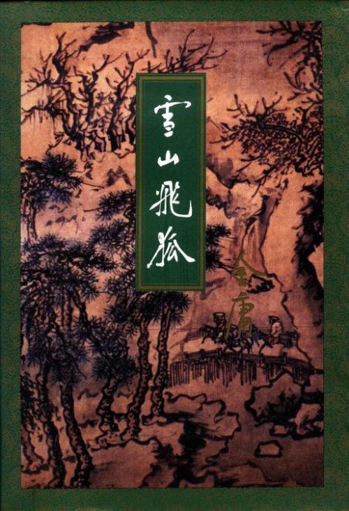 金庸与日本文化