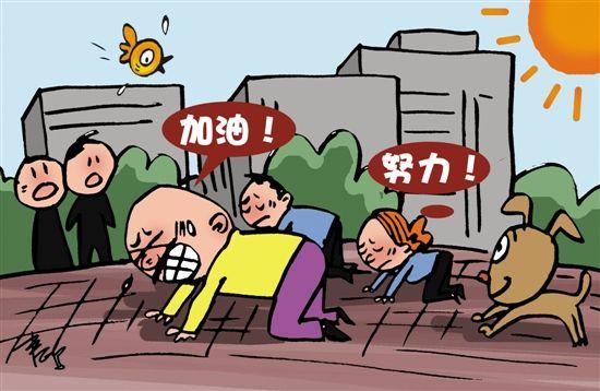员工:老板和集体漫画当街跪爬漫画图片简笔画的图片