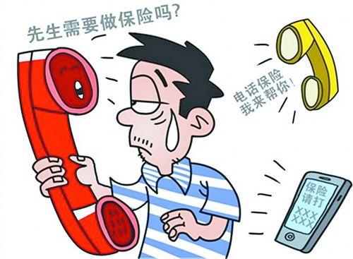 揭秘保险电销:一天拨数百通电话 只为把保险卖出去