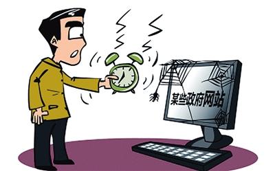 第三季度抽查结果公布 河南68家政府网站不合格