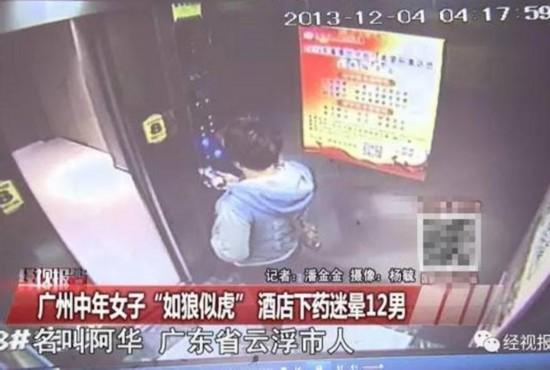 广东中年女子如狼似虎 酒店迷晕12男