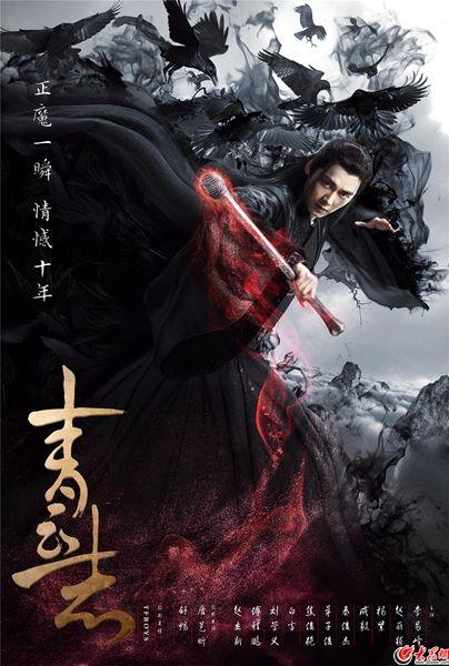 """李易峰《青云志2》今晚开播 """"鬼厉""""面纱即将揭晓"""