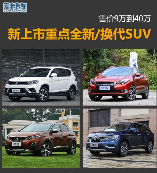 售价9-40万 新上市重点全新/换代SUV
