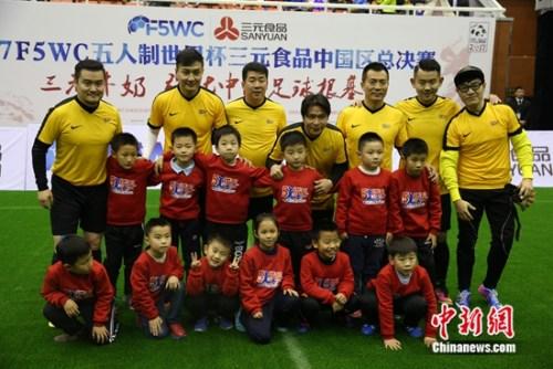 明星足球队亮相2017F5WC五人制世界杯三元食品中国区总决赛.主