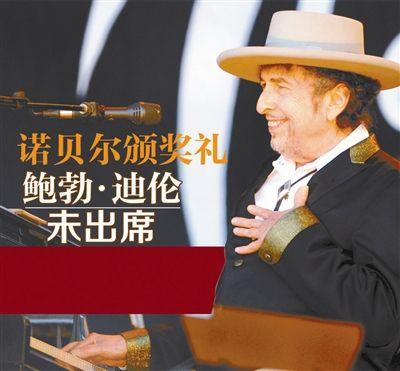 诺贝尔颁奖礼鲍勃·迪伦未出席